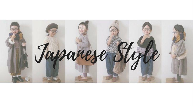 stile giapponese per bambini